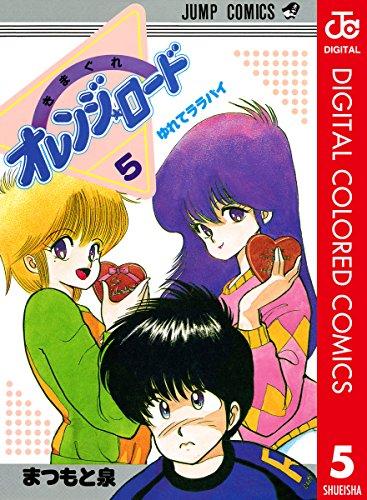 きまぐれオレンジ★ロード カラー版 5 (ジャンプコミックスDIGITAL)