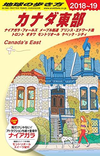 B18 地球の歩き方 カナダ東部 2018~2019