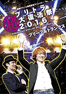 ブリトラ超大復活祭2016 [DVD]