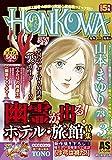 HONKOWA霊障ファイル 『幽霊が出る!  ホテル・旅館』特集 (ASスペシャル)