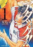 アタック!! ~約束のコート~(1) (アクションコミックス)