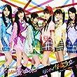 行くぜっ!怪盗少女~Special Edition~(DVD付)