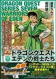 ドラゴンクエスト エデンの戦士たち vol.1 (ガンガンコミックスREMIX)