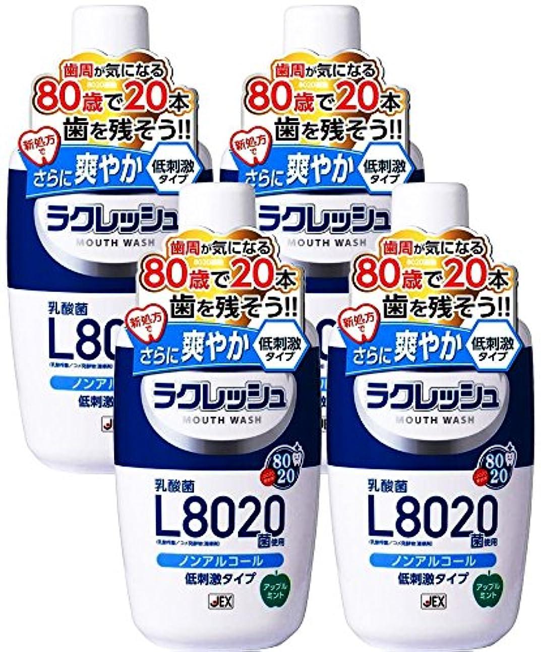レベル正確なレンダー【4個セット】ラクレッシュ L8020菌 マウスウォッシュ