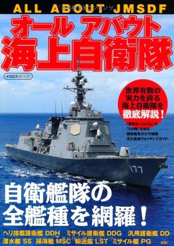 オールアバウト海上自衛隊 (イカロス・ムック)の詳細を見る
