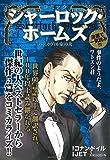 コミック シャーロック・ホームズ バスカヴィル家の犬 (ミッシィコミックス)
