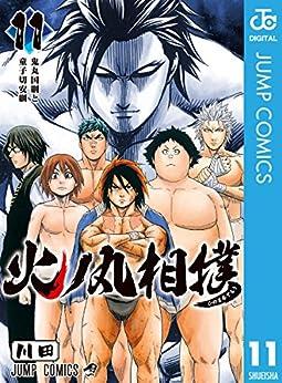 [川田]の火ノ丸相撲 11 (ジャンプコミックスDIGITAL)