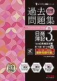 合格するための過去問題集 日商簿記3級 '20年2月検定対策 (よくわかる簿記シリーズ)