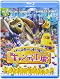 イースターラビットのキャンディ工場[GNXF-1644][Blu-ray/ブルーレイ] 製品画像