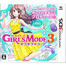 GIRLS MODE 3 キラキラ☆コーデ - 3DS