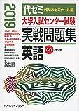 大学入試センター試験実戦問題集 英語 2019年版―CD2枚つき 画像