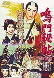 鳴門秘帖 完結篇[DVD]