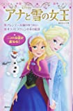 アナと雪の女王 アレンデール城のゆうれい オラフとスヴェンの氷の配達 (講談社KK文庫)