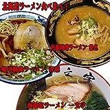 北海道 超人気 ご当地 ラーメン 食べ比べ お試しセット (4食×3種類)
