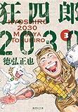 狂四郎2030 3 (集英社文庫―コミック版)
