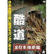 酷道 全日本横断編 [DVD]