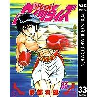 のぞみ・ウィッチィズ 33 (ヤングジャンプコミックスDIGITAL)