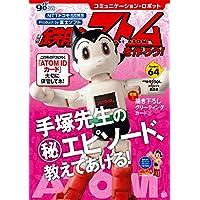 コミュニケーション・ロボット 週刊 鉄腕アトムを作ろう!  2018年 64号 8月7日号【雑誌】