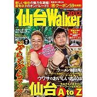 ウォーカームック  仙台Walker2012  61803‐81