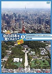 空から日本を見てみようplus(プラス) (1) 東京新旧建物めぐり 東京タワー~東京スカイツリー/古都鎌倉 [DVD]