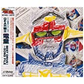GEAR戦士 電童 ヴォーカルベストアルバム BEST DRIVE!〜SONG FILE