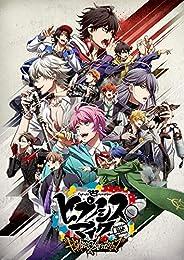 【Amazon.co.jp限定】『ヒプノシスマイク-Division Rap Battle-』Rhyme Anima 全巻購入セット(全巻購入特典:「スペシャルブックレット(スタッフ?キャスト手書きコメント集)&