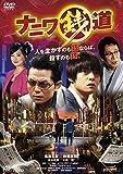 ナニワ銭道 [DVD]