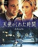 天使のくれた時間[Blu-ray/ブルーレイ]