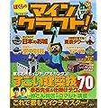 ぼくらのマインクラフト! (TJMOOK)