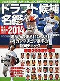 週刊ベースボール増刊 2014ドラフト候補名鑑 2014年 10/30号 [雑誌]