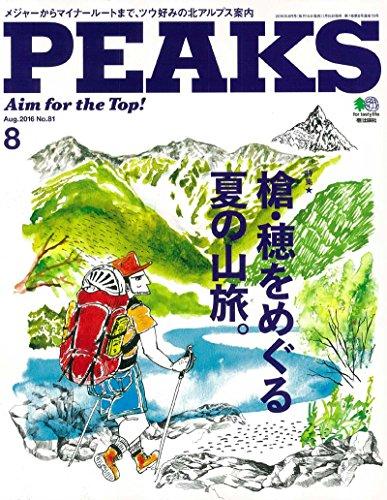 PEAKS(ピークス) 2016年 08 月号