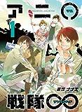 アニ○戦隊∞ 1 (IDコミックス ZERO-SUMコミックス)