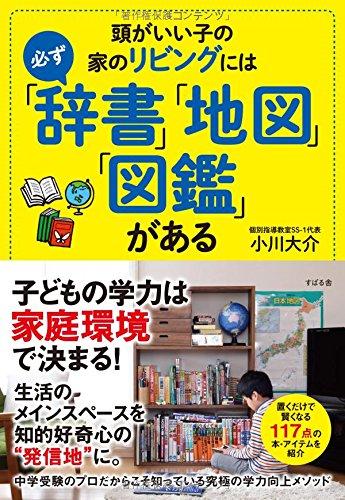 図鑑は「積ん読」でいい!?『頭がいい子の家のリビングには必ず「辞書」「地図」「図鑑」がある』