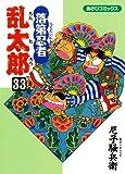 落第忍者乱太郎(33) (あさひコミックス)