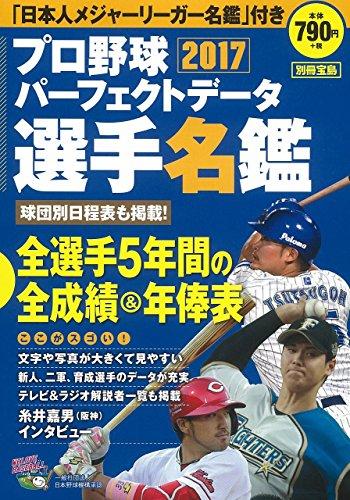 プロ野球パーフェクトデータ選手名鑑2017 (別冊宝島)