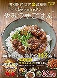 丼・麺・おかずde超簡単! Mizukiのやみつきごはん (レタスクラブムック) 画像