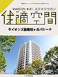 ライオンズ聖蹟桜ヶ丘パシーナのマンション情報 - 周辺環境や治安など住んでみて初めて分かる体験談等まとめました マンションwiki「住適空間」