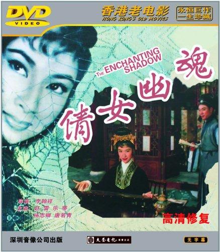 倩女幽魂(DVD)