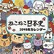 ねこねこ日本史 2018年カレンダー