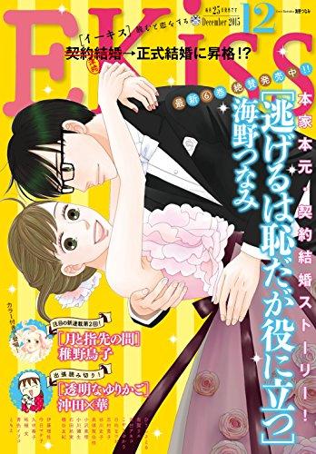 EKiss 2015年12月号[2015年10月24日発売] [雑誌] (Kissコミックス)の詳細を見る