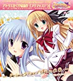 Prime Star/僕らの未来 Riryka(Angel Note)