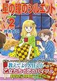 星の瞳のシルエット 第2巻 (フェアベルコミックス CLASSICO)