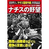 ナチスの野望―ヒトラー伝説2 (COSMIC MOOK)