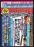 週刊現代 2016年 7/16 号 [雑誌]