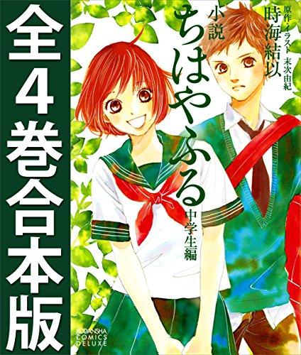 小説 ちはやふる 中学生編 全4巻合本版の詳細を見る