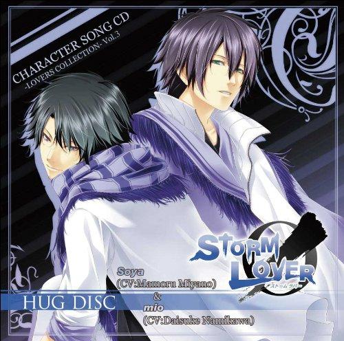 STORM LOVER キャラクターソングCD ―LOVERS COLLECTION― Vol.3「HUG DISC -奏矢&澪-」の詳細を見る