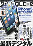 MONOQLO (モノクロ) 2012年 12月号 [雑誌]