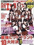 日経エンタテインメント! 2015年12月号[雑誌]の画像
