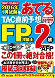 2016年1月試験をあてる TAC直前予想 FP技能士2級・AFP