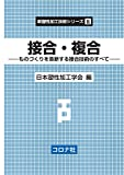 接合・複合- ものづくりを革新する接合技術のすべて - (新塑性加工技術シリーズ 8)